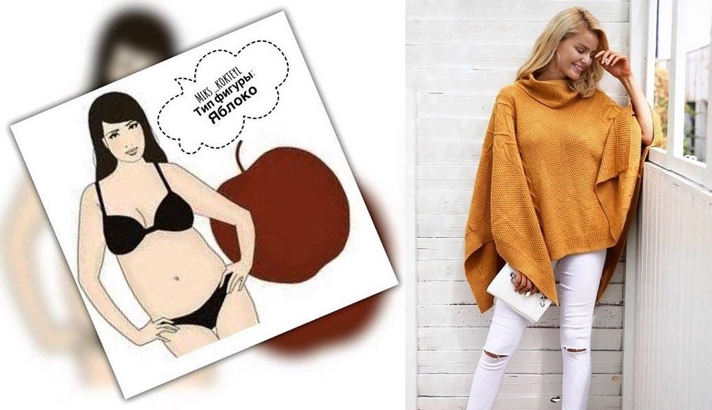 Модная одежда для типа фигуры яблоко фото 2021 новинки