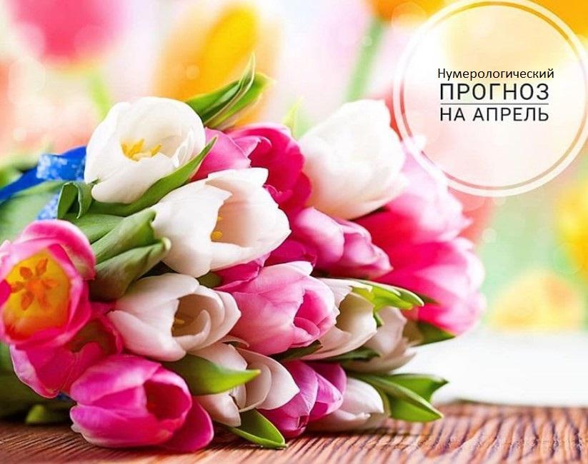 Нумерология на апрель по дате рождения: точный прогноз - Модный журнал