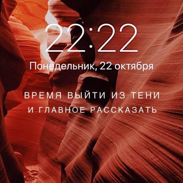 Что означают одинаковые цифры на часах 22:22 точное значение