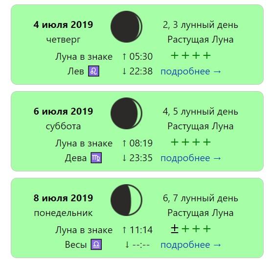 Лунный календарь окрашивания волос на июль 2019 года