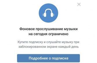 Как получить деньги за прослушивание музыки ВК?