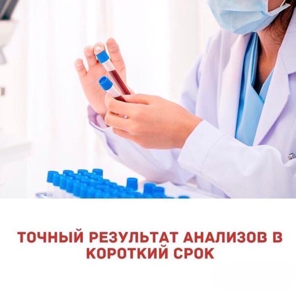 В какой клинике лучше сдавать анализы?