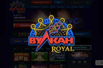 Самые популярные игры в казино онлайн Вулкан Рояль
