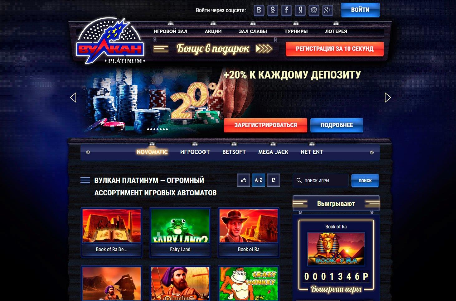 Вулкан Платинум - онлайн казино