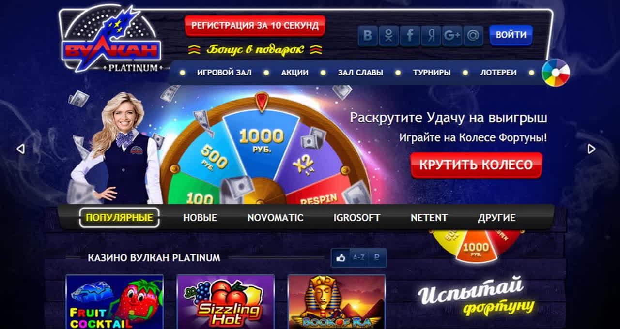 Что представляет собой онлайн казино Вулкан Платинум?