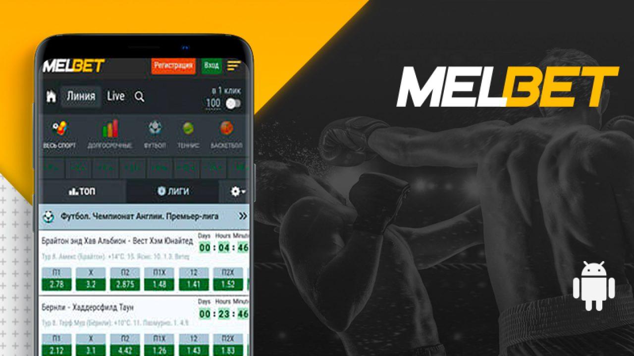 Где скачать приложение MelBet для Андроид?