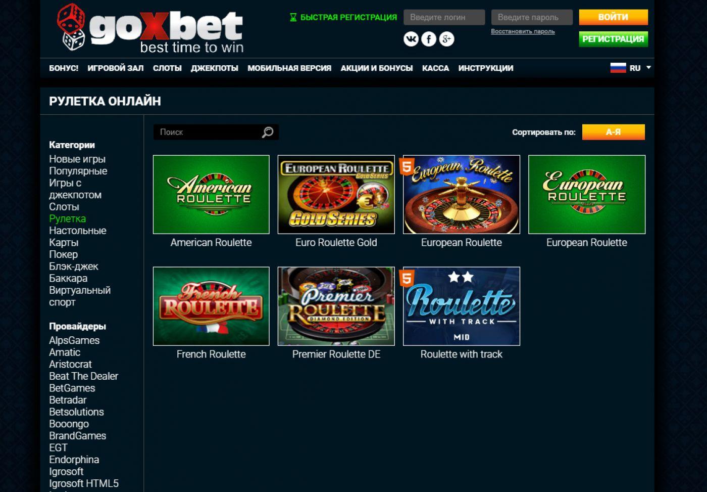 Что представляет собой казино онлайн Гоксбет?