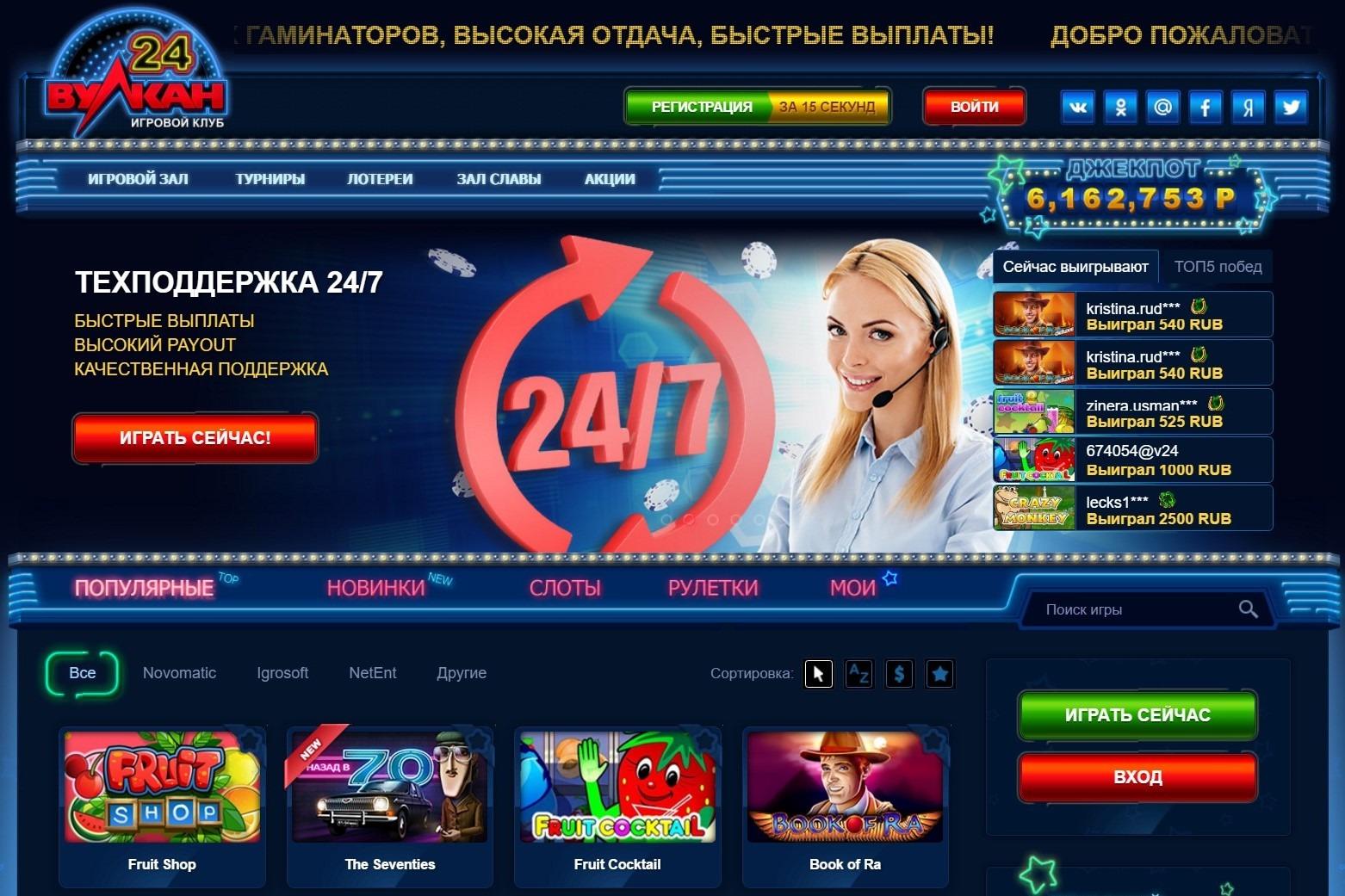 Описание специальных предложений от казино Вулкан 24